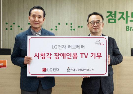 LG전자, 시청각 장애인용 TV 200대 기증
